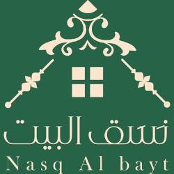 متجر نسق البيت | Nasq Albayt