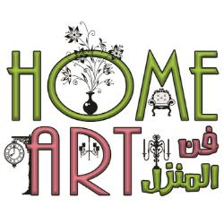 متجر فن المنزل | Home Art City
