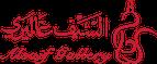 السيف غاليري | Alsaif Gallery