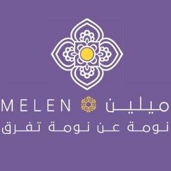 مفارش ميلين | Melen