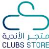 متجر الأندية | CLUBS STORE