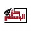 ركن الوسطى الالكتروني | Alwastta