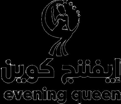 إيفننج كوين | Evening Queen