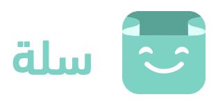 منصة سلة للتجارة الإلكترونية | Salla