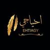 احتياجي | Ehtiagy