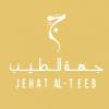 جهة الطيب | Jehat Alteeb