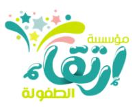 ارتقاء الطفولة | Irtiqa for kids