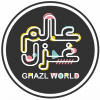 عالم غزل | Ghazl World