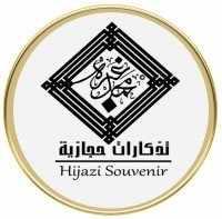 تذكارات حجازية  | Hijazi Souvenir