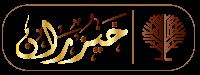 خيزران | Khayazran