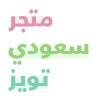 سعودي تويز | Saudi Toys