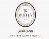 وودن كوفي | Wooden