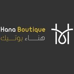 هنا بوتيك | Hana Boutique