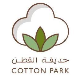 حديقة القطن | Halawah