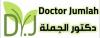 دكتور الجملة | Doctor Jumlah