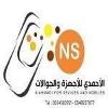 الأحمدي للجوالات والأجهزة | Alahmady Shop
