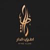 اطياب الدار | Atyab Aldar