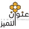 عنوان التميز | Enwan Altamiuz