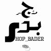 بدر للتسوق | Shop Bader