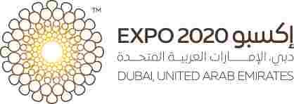 إكسبو 2020 | Expo 2020