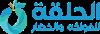 الحلقة | Alhalqa