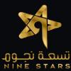 تسعة نجوم | the 9 stars